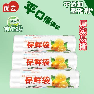 優云20*30共100只 點斷式食品袋加厚家用小中大號真空水果保鮮袋