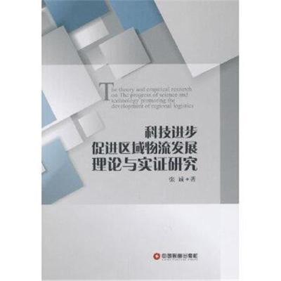 正版书籍 科技进步促进区域物流发展理论与实证研究 9787504746191 中国财
