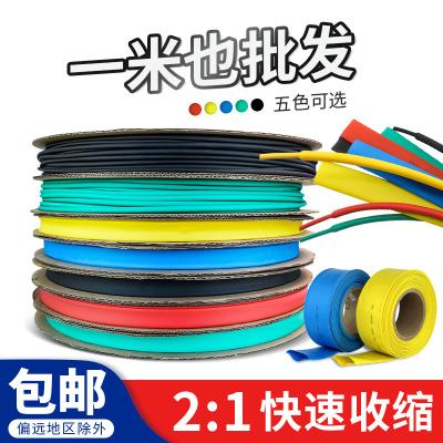 彩色热缩管加厚绝缘套管古达黑色收缩管直径1-90mm 圆内径90mm/1米