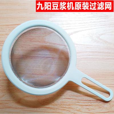 九阳(Joyoung)豆浆机过滤豆渣网筛豆浆过滤器配件漏勺漏网果汁滤网