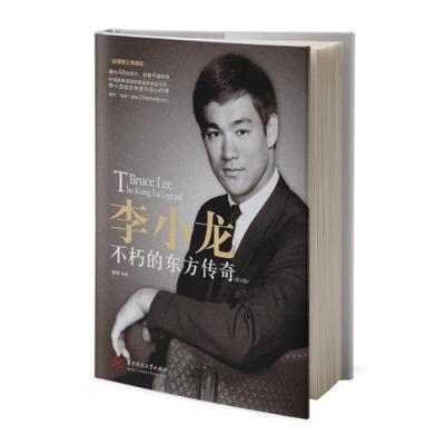 李小龍:不朽的東方傳奇(圖文版)