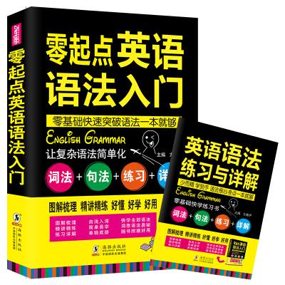 零起点英语语法入门从零开始学英语语法初中高中大学成人口语自学