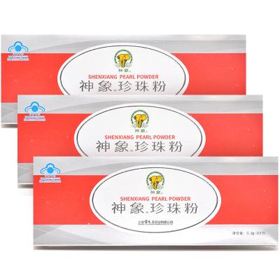 神象 珍珠粉0.3g*15支*3盒 針對睡眠質量不好 黃褐斑多者 原雷氏牌珍珠粉