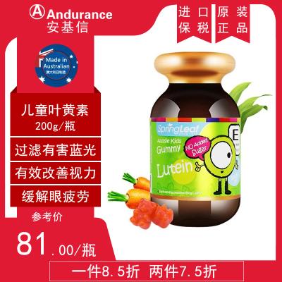 澳洲SpringLeaf綠芙葉黃素胡蘿卜素兒童護眼保健舒緩視疲勞改善兒童近視弱視軟糖200g/瓶