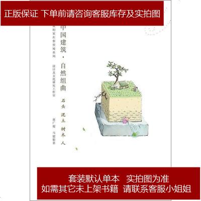 中國建筑?自然組曲 趙廣超 /馬健聰 廣西師范大學出版社 9787549530137