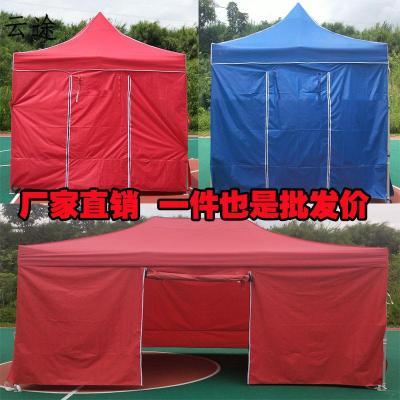 戶外廣告帳篷四腳帳篷擺攤大傘折疊伸縮遮陽棚雨棚防疫消毒4面圍定制
