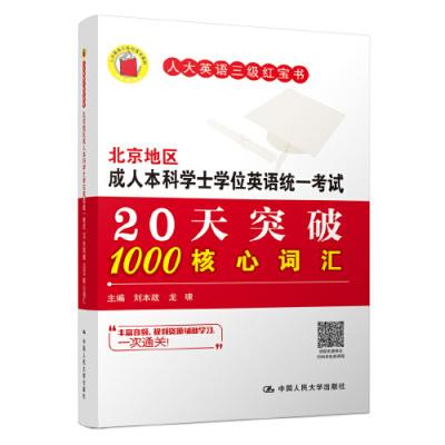 北京地區成人本科學士學位英語統一考試20天突破1000核心詞匯