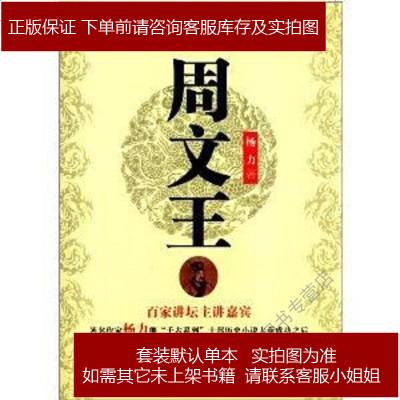 周文王 楊力 中國文聯出版社 9787505985513