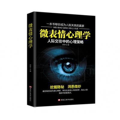 正版 微表情心理學 人際交往中的心理策略 讀心術小動作背后隱藏的秘密 了解人內心秘密人際關系心理學正版書籍