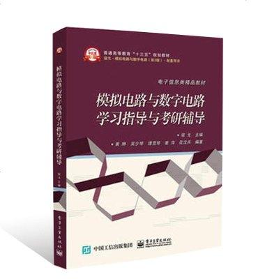 正版 模拟电路与数字电路学习指导与考研辅导 寇戈 模拟电路与数字电路 第3版教程教材配套辅导用书 电子信息类考研辅导