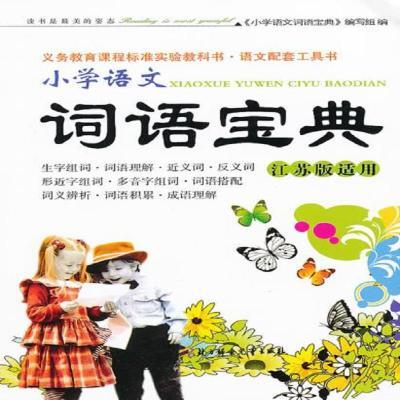 正版小学语文词语宝典 江苏版适用 毛文凤主编 北方妇女儿童出版