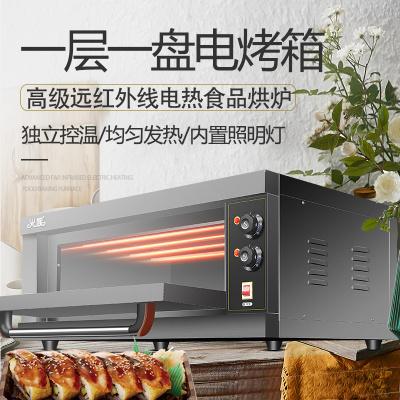 火族牌一層一盤電烤箱子商用烤箱商用披薩烤箱大容量多功能電烤箱蛋糕面包蛋撻烘爐220V不帶時定款(不配烤盤,不贈禮包)