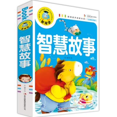 正版 新阅读智慧故事注音彩图 3-6-9-12岁故事书籍中国儿童文学新课标读课外读物儿童读物注音版故事书