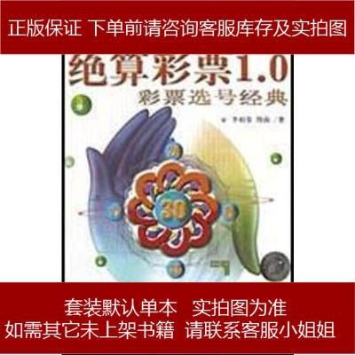 彩票选号经典 李相春 /图南 中国物价出版社 9787801556158
