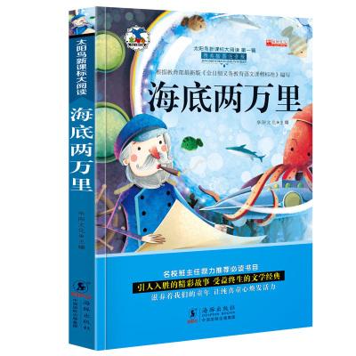 注音版海底两万里一年级课外书老师推荐二三年级阅读 儿童书籍6-7-8-9-12周岁小学生课外阅读书籍