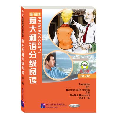 新視線意大利語分級閱讀 第3輯B1-B2 北京語言大學出版社 新視線意大利語教材配套短篇故事讀物 歐盟語言參考框架中級水
