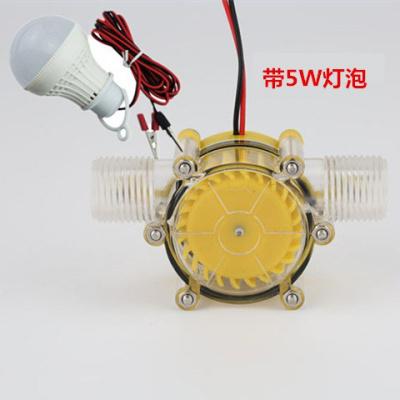 12v水流渦輪水力發電機小型野外家用直流大功率水沖式法耐 微型便攜式 12V帶穩壓(透明殼)帶5W燈泡