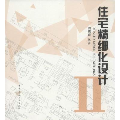 住宅精细化设计(2)