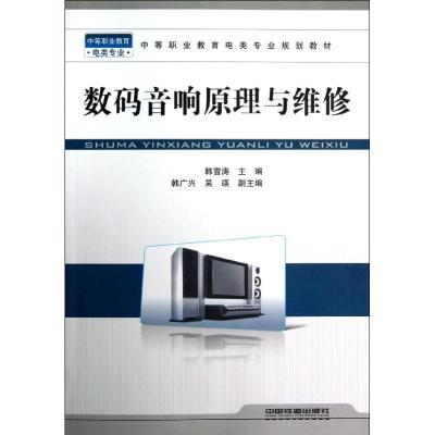 正版 数码音响原理与维修 韩雪涛主编 中国铁道出版社 9787113138547 书籍