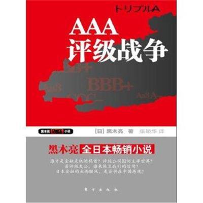 123 AAA:評級戰爭