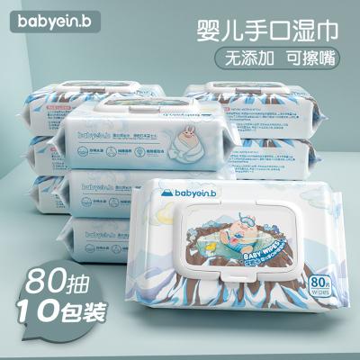 【深巖水濕巾】怡恩貝嬰幼兒手口兒童濕巾擦屁屁專用寶寶濕紙巾帶蓋80抽X10包裝大