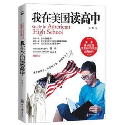 我在美国读高中昊燃9787514205695文化发展出版社
