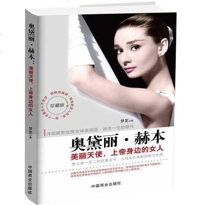 正版 奥黛丽·赫本 美丽天使上帝身边的女人 做一个优雅的女人不是梦 气质女神 名人传记 青春励志 书