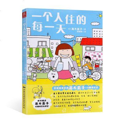 一個人住的每一天 高木直子漫畫 一個人系列生活繪本 正版 溫馨治愈系圖書繪本日韓日本青春漫畫書籍 節日萬歲不靠譜的飯