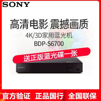 Sony/索尼 BDP-S6700 4k藍光機3D藍光DVD影碟機 高清家用藍光播放機 USB CD播放