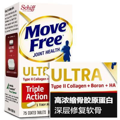 Move Free益节骨胶原蛋白软骨素维骨力氨糖搭档美国进口促维生素D钙镁片钙片吸收保护关节宝白瓶75粒