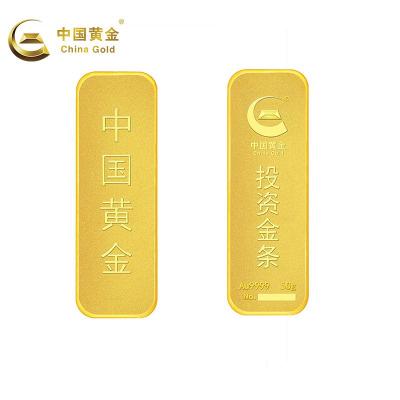 【中国黄金】Au9999薄片投资金条50g 投资金50g 足金 投资收藏系列