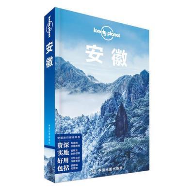 孤獨星球Lonely Planet旅行指南系列:安徽