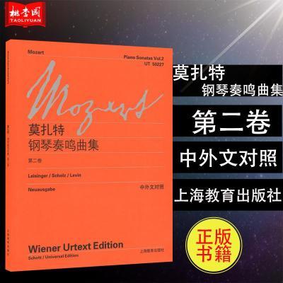正版 莫扎特钢琴奏鸣曲集(第2卷)第二卷(中外文对照) 上海教育出版社 莫扎特.钢琴奏鸣曲全集(第二卷) 音乐钢琴教