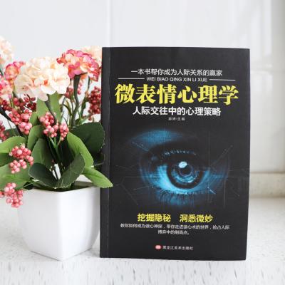 正版 微反應心理學 人際交往中的心理策略 讀心術小動作背后隱藏的秘密 了解人內心秘密 人際關系心理學說話技巧入門書籍