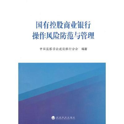 國有控股商業銀行操作風險防范與管理 9787514156003 正版 中國監察學會建設銀行分會 編著 經濟科學出版社
