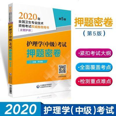 2020主管護師考試護理學(中級)資格考試護理學中級中級護師護理學(中級)考試押題密卷