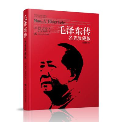 毛澤東傳 名著珍藏版(插圖本)(國外毛澤東研究譯叢)