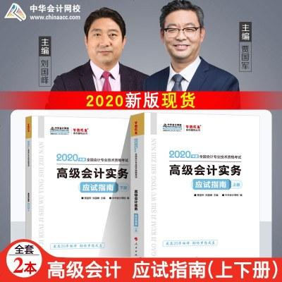 新書  】2020中華會計網校高級會計實務應試指南上下冊 高級財務會計高級會計職稱2020高級會計師考試教材輔導書章