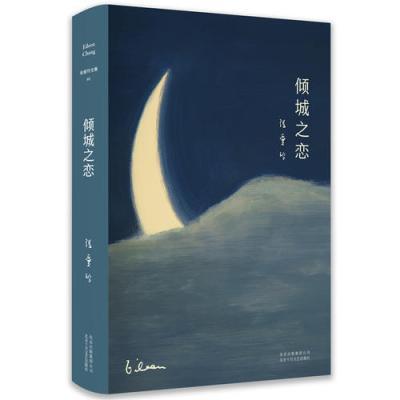 張愛玲全集01:傾城之戀(精裝典藏版)