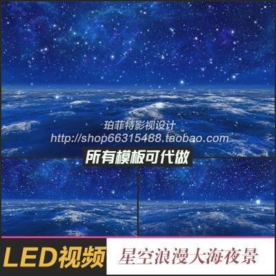 粒子星空浪漫星空大海海面夜景素水手晚会歌舞LED视频屏幕视频