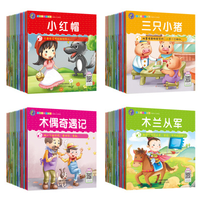 全60冊寶寶睡前小畫書兒童睡前故事繪本 2-3歲幼兒園小班圖書中班大班嬰兒寶寶故事書 嬰幼兒書籍幼兒啟蒙益智早教讀物