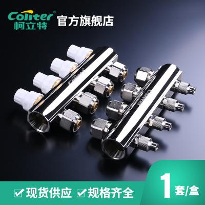 柯立特 coliter 集分水器 智能型 4路 1套/盒