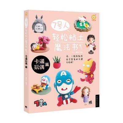 正版書籍 7號人輕松粘土魔法書-卡通玩偶篇 9787515321066 中國青年出版社