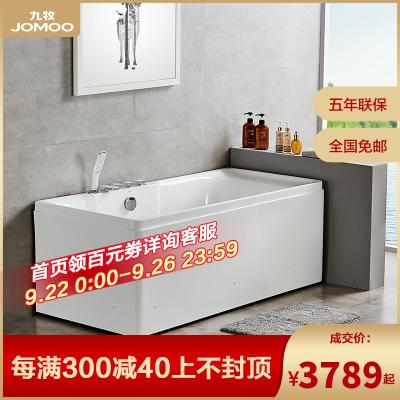 JOMOO九牧 亞克力浴缸小戶型浴缸衛生間式浴池家用浴盆Y078系列