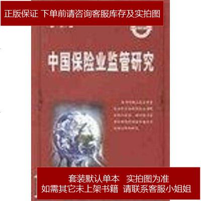 中國保業監管研究