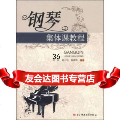 鋼琴集體課教程何帆,庹立明,蔡曉鷗97864714864電子科技大學出版社 9787564714864