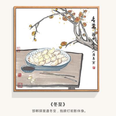 田园清新餐厅三联画 新中式客厅装饰画 沙发背景墙装饰挂画 22冬至