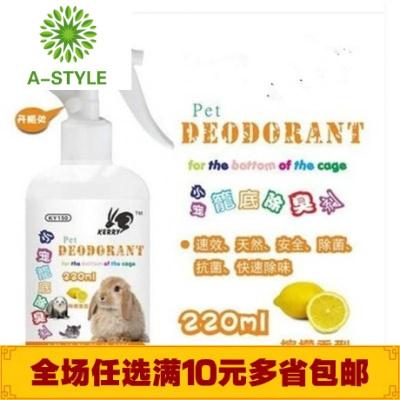 寵物小寵籠底除臭劑220ml 兔子龍貓倉鼠荷蘭豬小寵物用品批