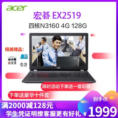 宏碁(acer)EX2519 15.6英寸筆記本電腦 四核N3160 N4000 N3710 N3150 4G 128G固態硬盤 藍牙 高清霧面屏 黑色 定制