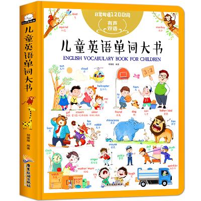 儿童英语单词翻翻书 宝宝学英语幼儿0-3-6岁故事书有声音频英文绘本情景认知中英双语启蒙读物小学一年级教材入门阅读